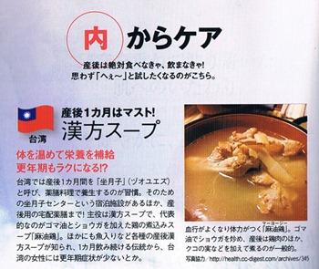 クレア掲載の漢方スープ