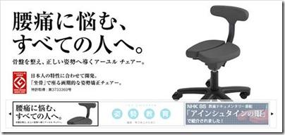 腰痛に悩む人向けの椅子